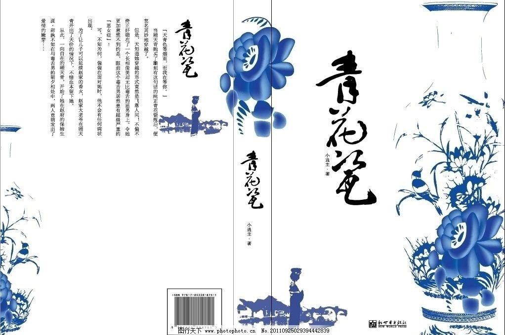 青花瓷画册 古典花纹 花瓶 仕女 花朵 书籍包装 广告设计模板图片
