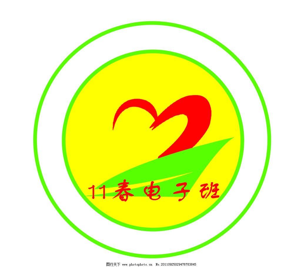电子学校班徽图片