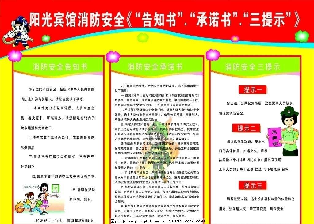 消防安全知识 消防安全告知书 承诺书 三提示 广告设计 矢量 cdr