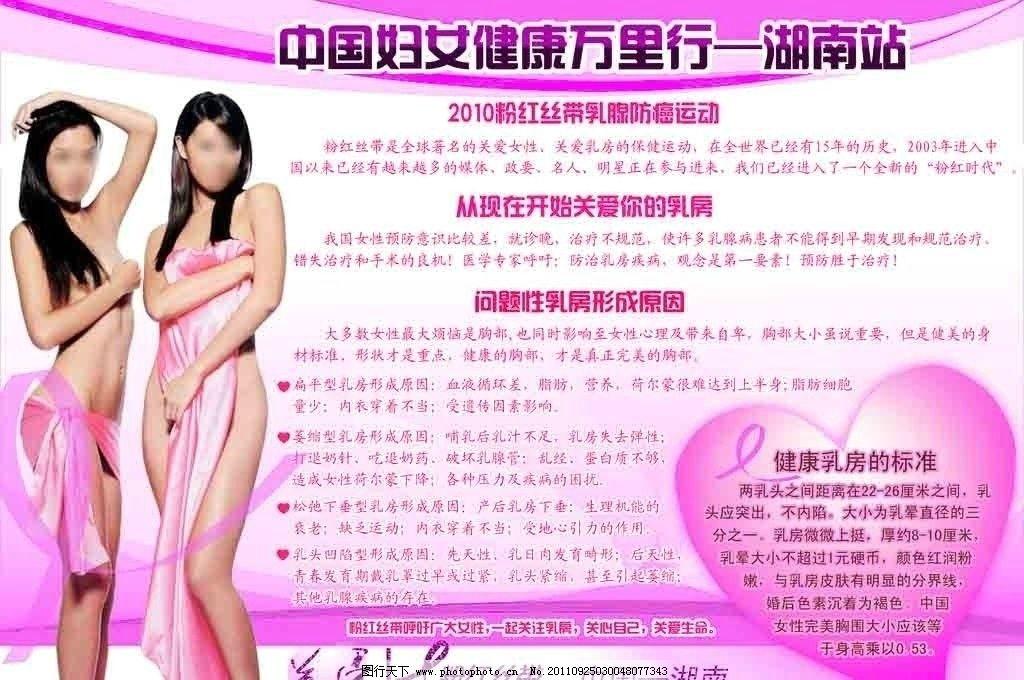 粉红丝带海报图片