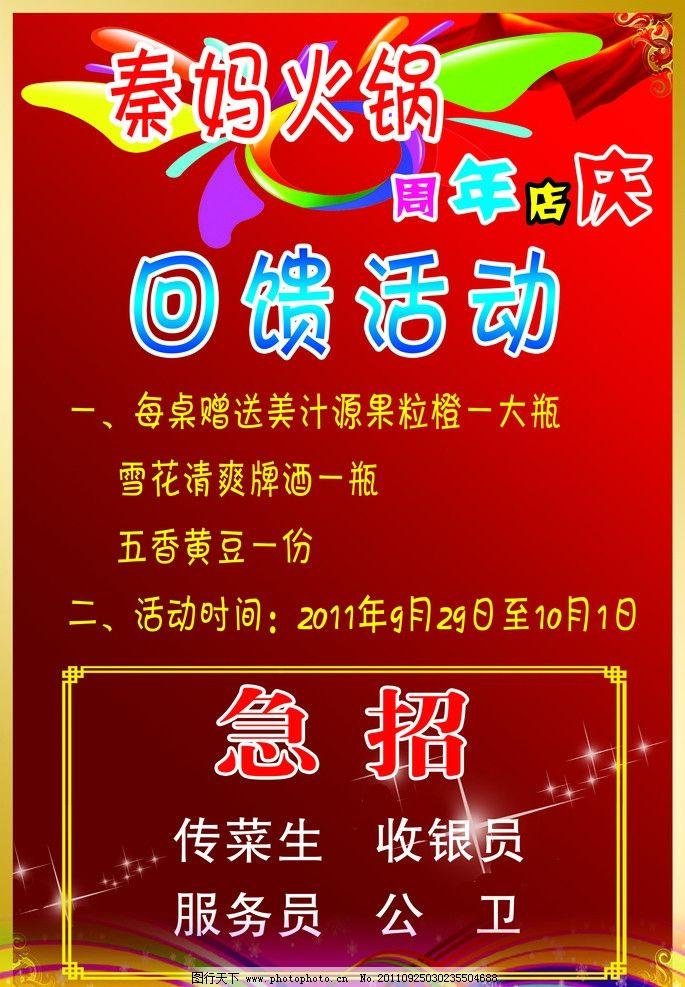 火锅宣传单 边框 彩色线条 花边 dm宣传单 广告设计模板 源文件 100