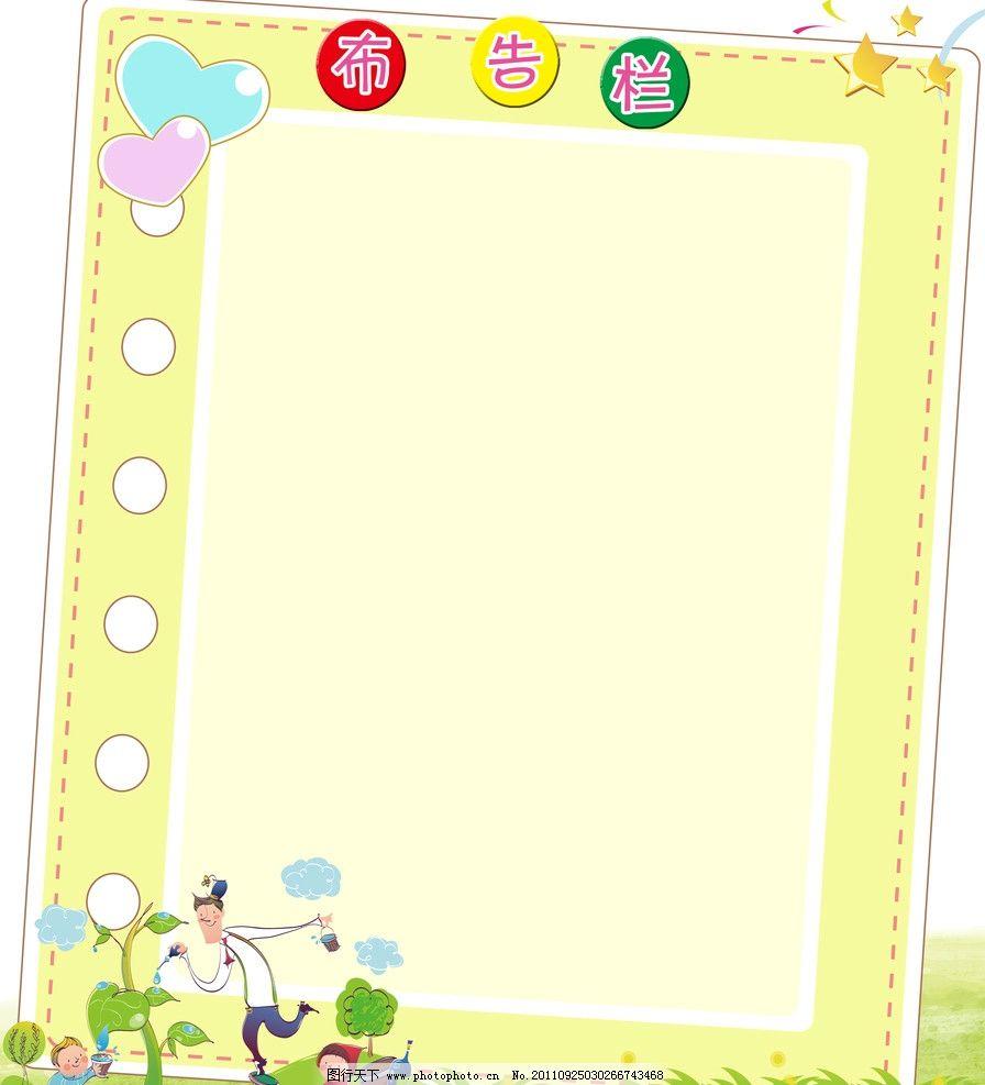 公告栏背景模板 可爱 黄色 布告栏 小树 学生 老师 画笔 草地 花朵