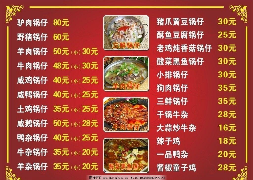 餐馆价目表 价目表 小吃店价目表 价目表展板 菜单 菜谱 海报 酒店