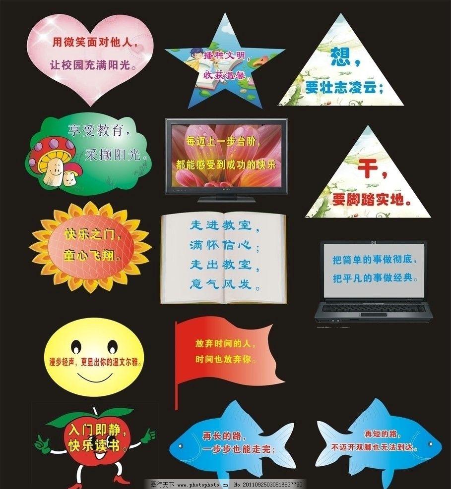 校园文化形状图 卡通 校园文化标语 各种可爱的形状 卡通设计 广告