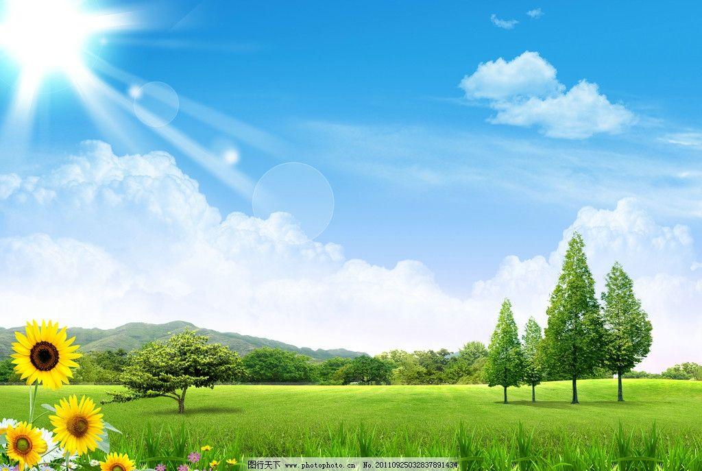 大自然风景图片