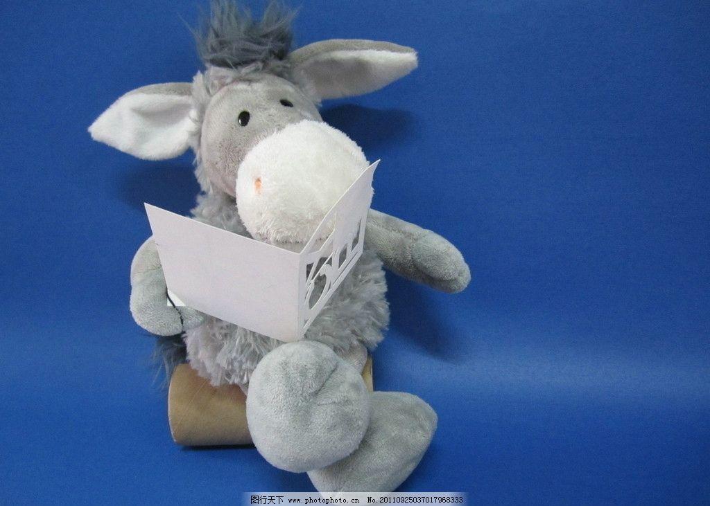 毛绒驴 小驴 玩具 可爱 看书 生活素材 摄影