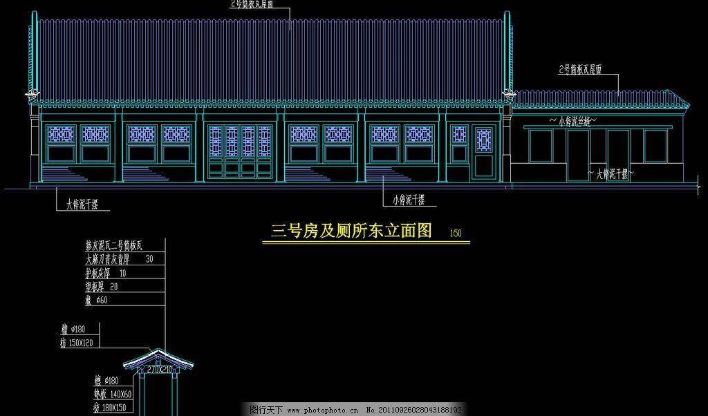 四合院别墅房间及厕所东立面 游廊剖面图片