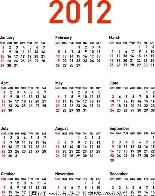 2012年历表 2012矢量年历表 广告设计 矢量 cdr