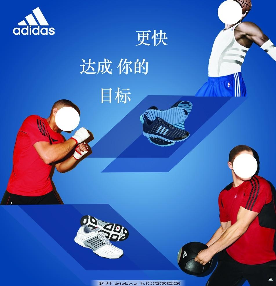 阿迪达斯 人物 运动鞋 标志 海报设计 广告设计模板 源文件 50dpi psd图片