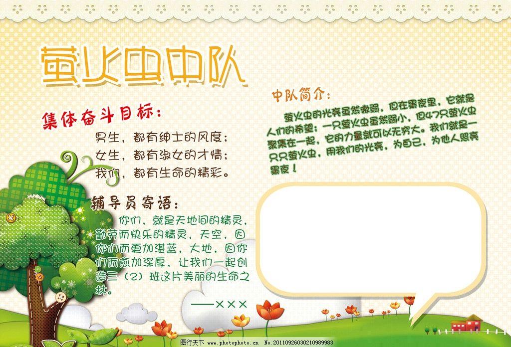 班级展示 学校 学习 小学 卡通 可爱 绿树 白云 草地 萤火虫