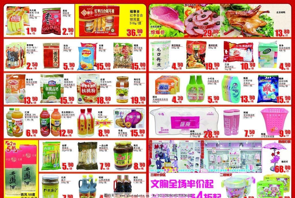 超市 海报 中秋节 教师节 生鲜 饮品 洗化 调味 营养 膨化图片