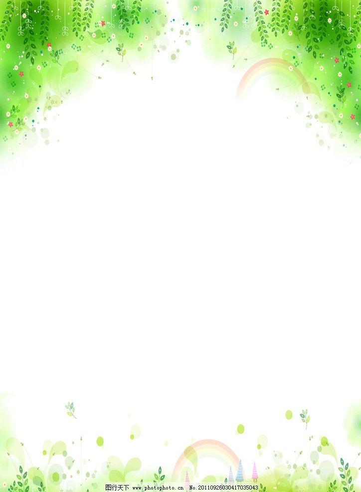 菜谱底图 绿色 小花 背景素材 餐饮 菜单菜谱 广告设计模板 源文件