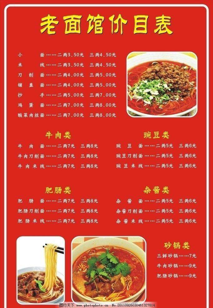 价目表 面馆 餐馆 饭馆 餐厅 酒店 酒楼 饭店 菜单 菜单菜谱 广告设计