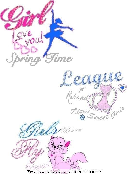 绣花 服装设计 图案 英文字母 eps 烫钻 彩钻 贴布绣 女童装设计 可爱