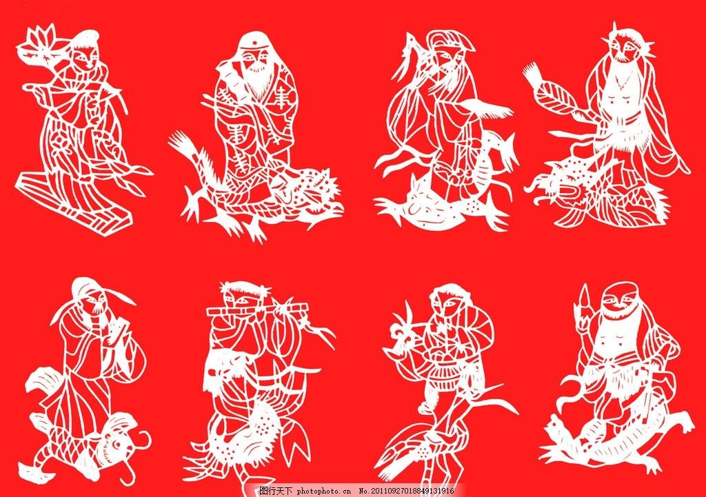 八仙过海 传统素材 中国图案 吉祥图案 传统图案 中国设计 剪纸