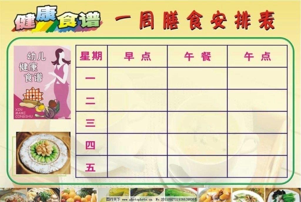 幼儿园 幼儿园表格 菜单 菜单表格 儿童 美女 卡通 食谱 食物