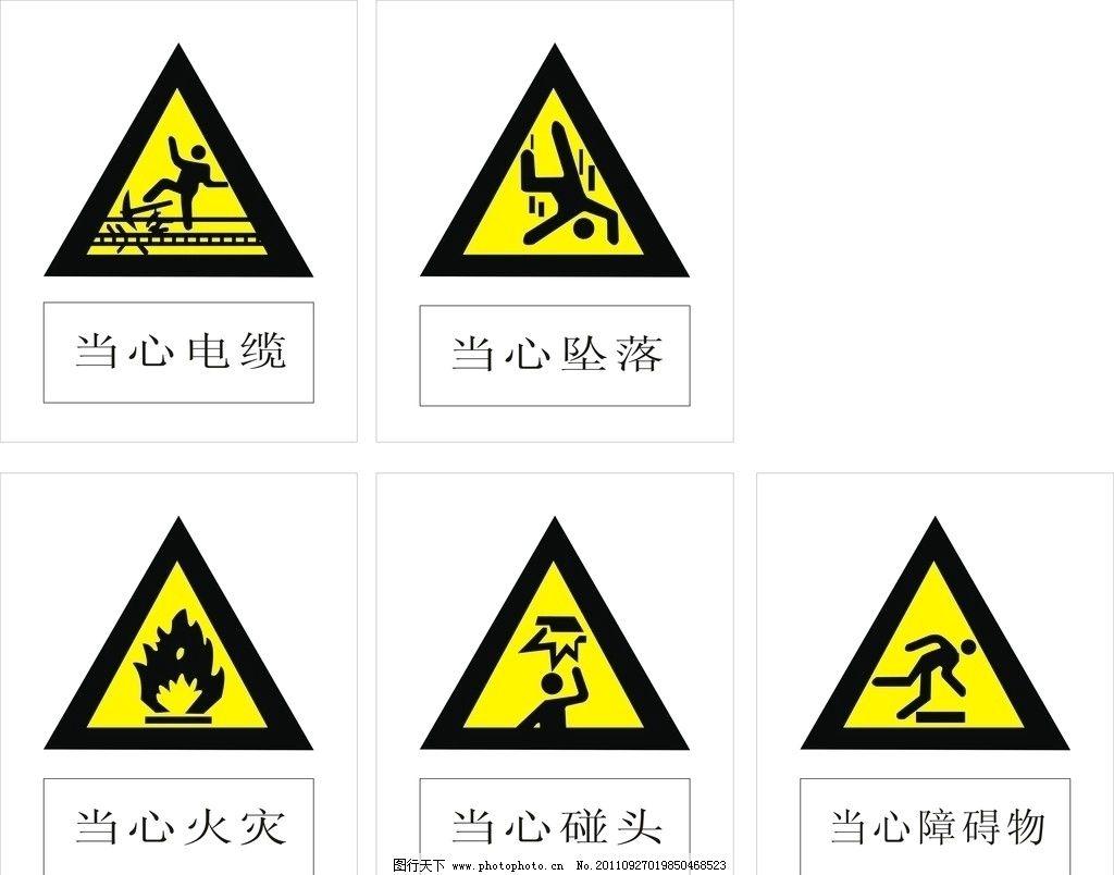 安全标志 安全 标志 当心 黄色 手绘图 源文件 cdr 矢量 公共标识标志