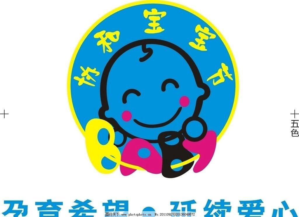 协和宝节商标 小孩 标志 标识标志图标 矢量