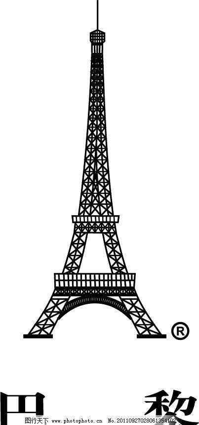 巴黎铁塔 城市建筑 建筑家居 矢量