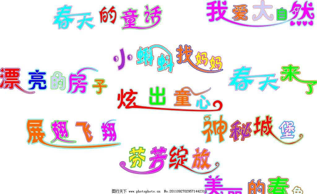 变形字体 色彩丰富 幼儿园图片