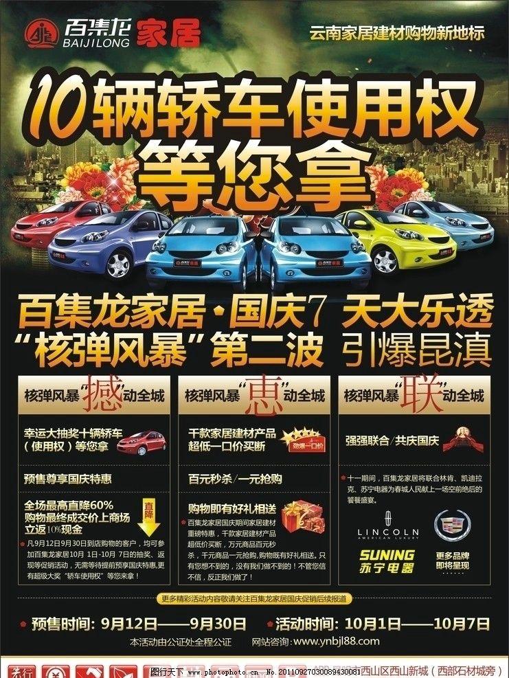 國慶節家具報紙排版圖片