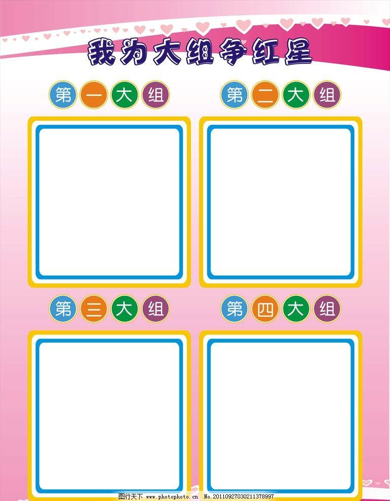 幼儿园 光荣榜 展板模板 展板 模板 cdr cdr9 矢量 矢量图库 广告设计