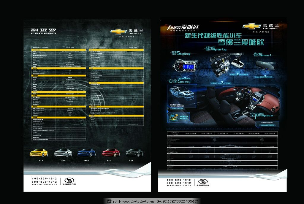 雪佛兰dm单页 雪佛兰标志 雪佛兰型号 雪佛兰车零件 广告设计模板