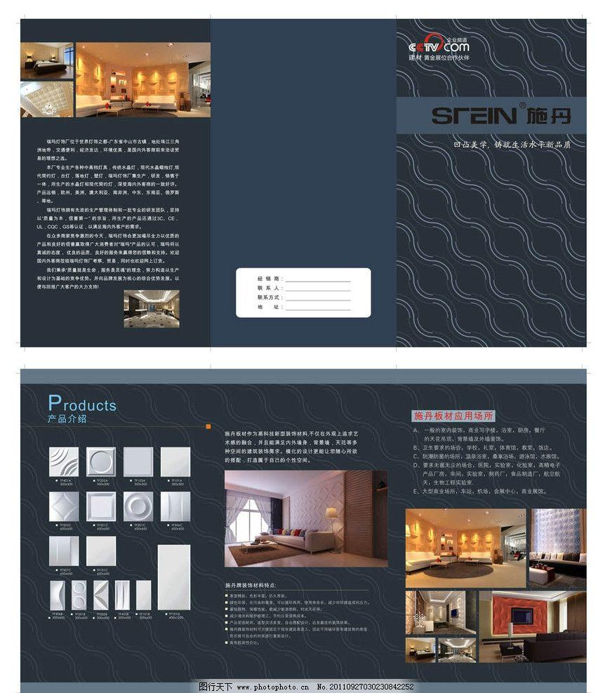 凹凸 美学 建材 装饰 模块化 个性 空间 灯饰 dm宣传单 广告设计 矢量