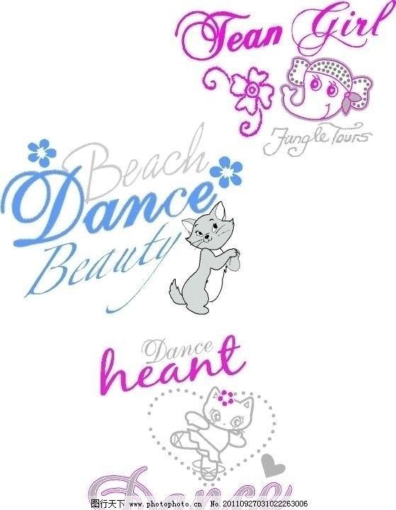 印花 绣花 服装设计 图案 英文字母 eps 烫钻 彩钻 贴布绣 女童装设计