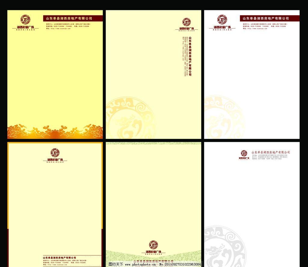 公司信纸 信纸 便笺 企业信纸 其他模版 广告设计模板 源文件 300dpi