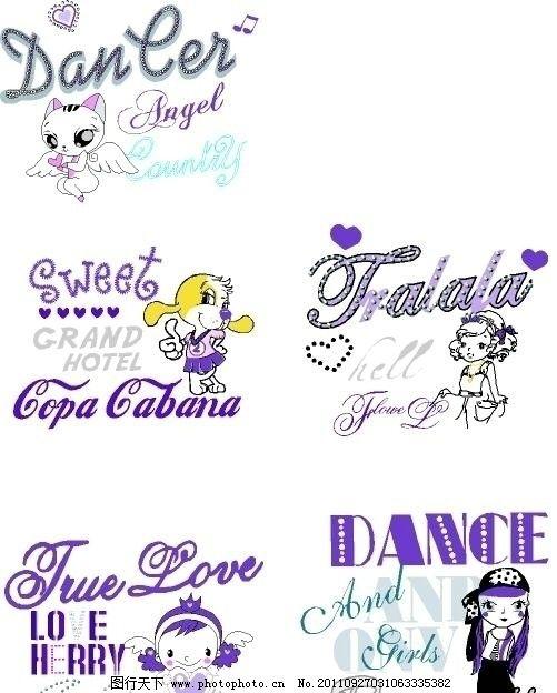 印花 绣花 服装设计 图案 英文字母 烫钻 彩钻 贴布绣 女童装设计