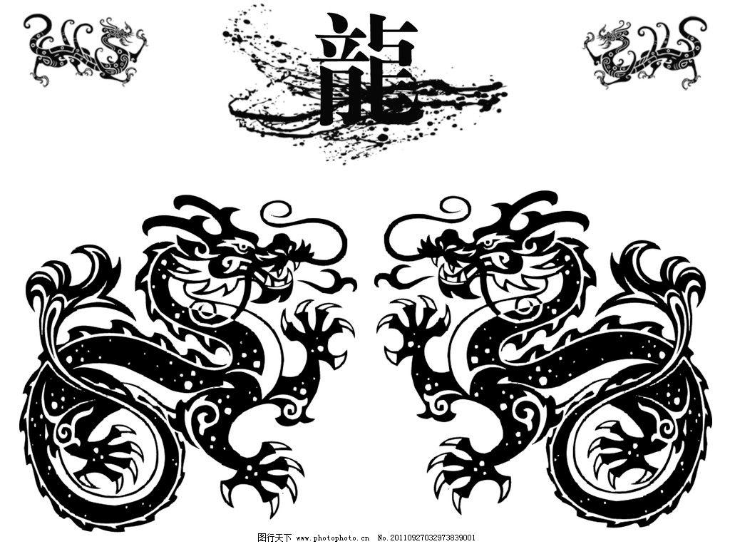 中国龙 十二生肖 喷溅 龙文字 龙剪影 剪影 龙剪纸 龙年 龙 龙素材 20