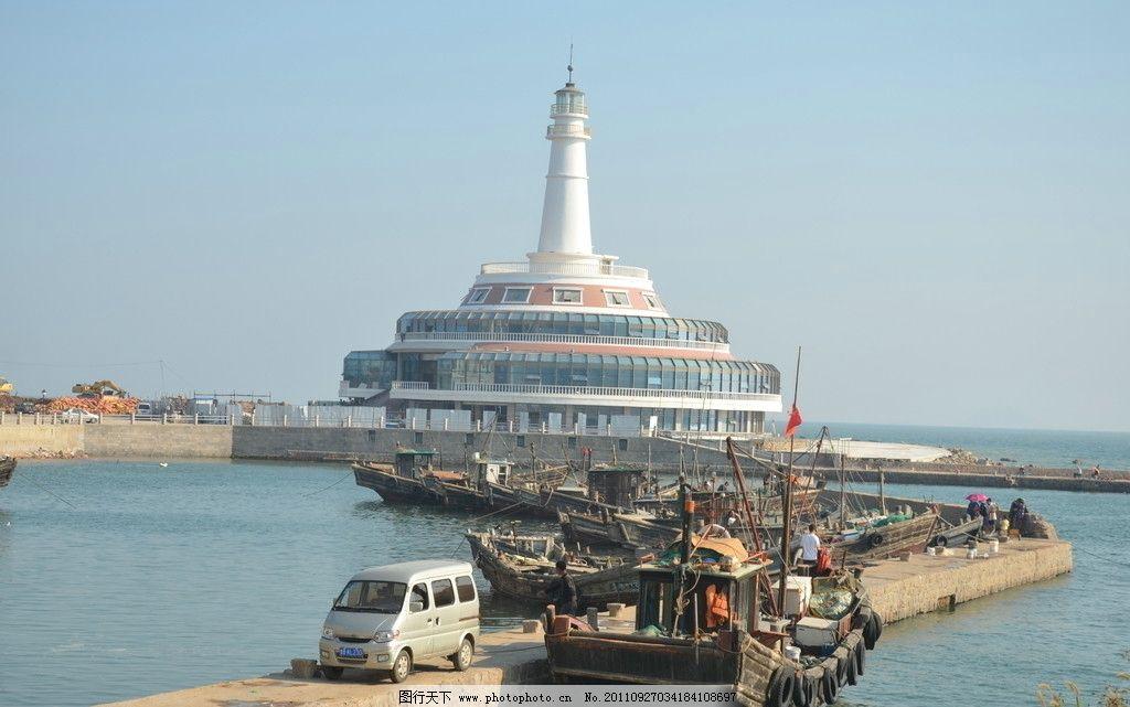 鱼港灯塔 海滨美景 青岛崂山 鱼港 鱼船 停泊 港坝 汽车 水面 白塔