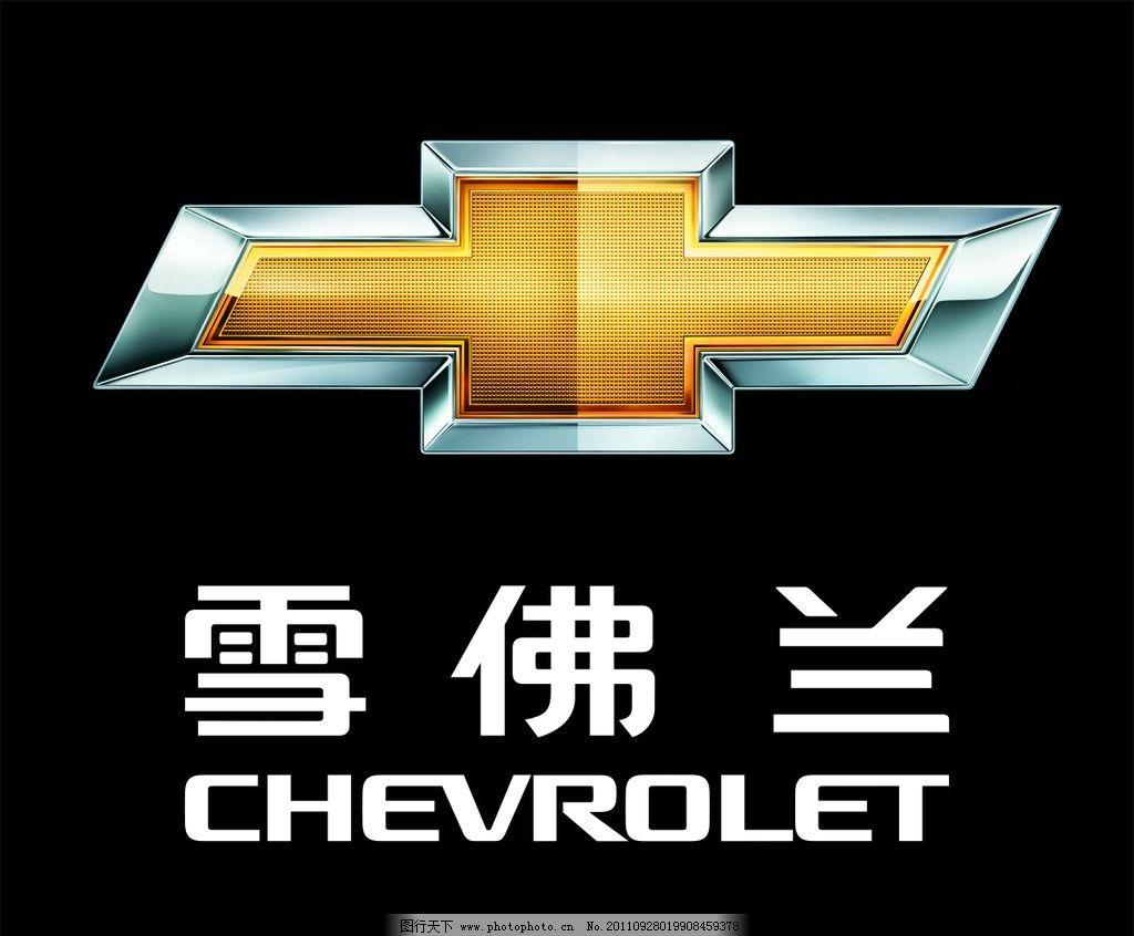 雪佛兰高清logo(logo为位图)图片