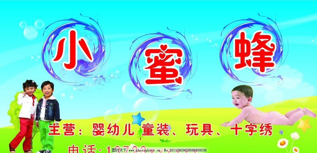 童装招牌 可爱的小宝宝 小蜜蜂 蓝天 白云 草地 矢量 cdr 广告设计
