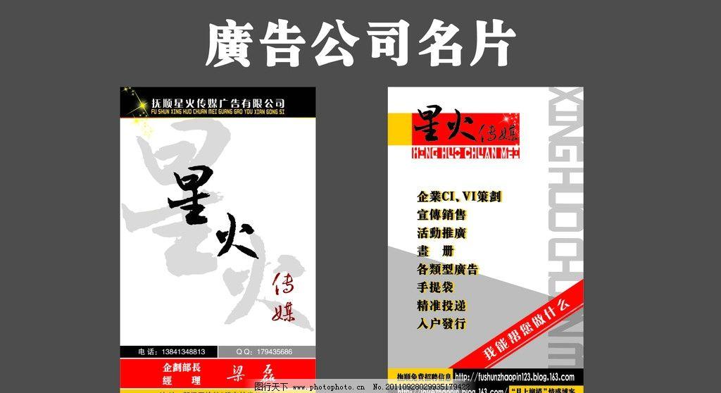广告公司名片 星火传媒 星光 广告设计模板 源文件