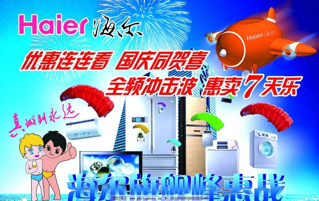 海尔国庆吊旗 海尔标识 烟花 蓝色楼区 海尔吉祥卡通 冰箱 洗衣机