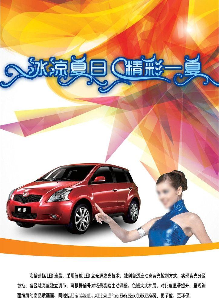 汽车海报 本田汽车 大众汽车 汽车促销 汽车热卖 汽车 美女 漂亮汽车