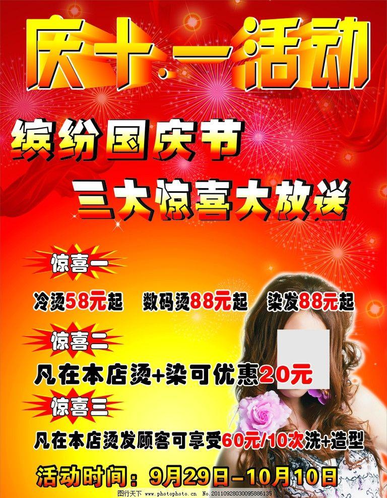 美发店 国庆海报图片
