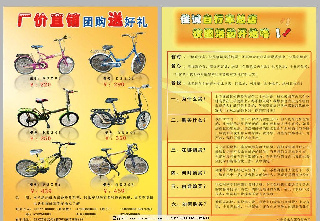 自行车传单图片_展板模板_广告设计_图行天下图库