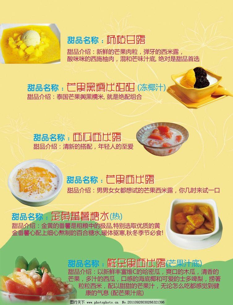 甜品菜谱 水果 宣传单 广告设计模板 源文件图片