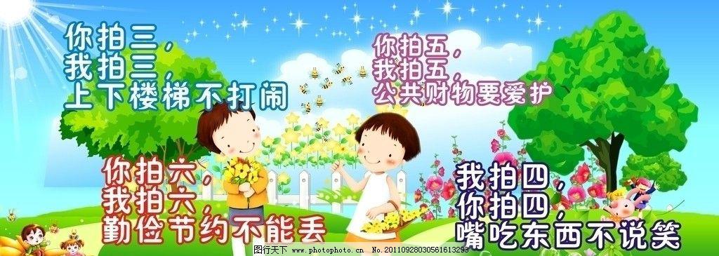 园文明礼貌歌曲_幼儿园校园文明 校园 文明 节约 爱护公物 礼貌 卡通设计 广告设计
