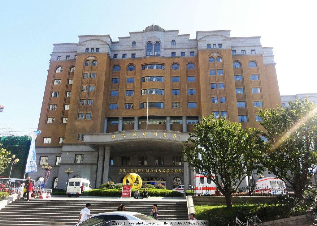 烟台城市建筑 烟台毓皇顶医院大楼 台阶 树木 绿化 汽车 行人 建筑