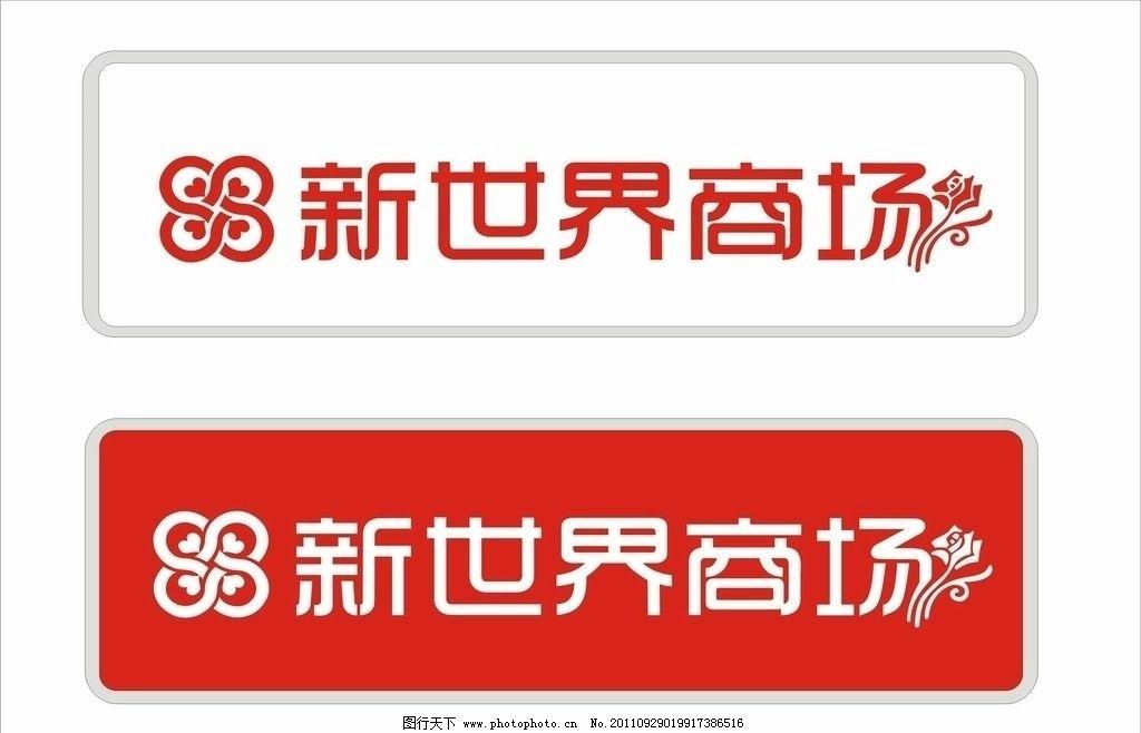 柳州新世界商场logo