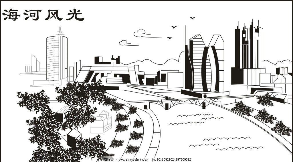 海河风光 天津风光 海河菲林 天津名胜 现代建筑 风景 矢量图