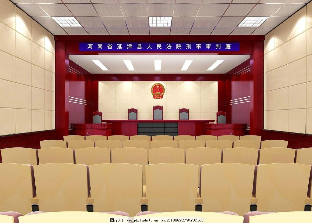 法庭 法院 审判庭 室内设计 环境设计 设计 72dpi jpg