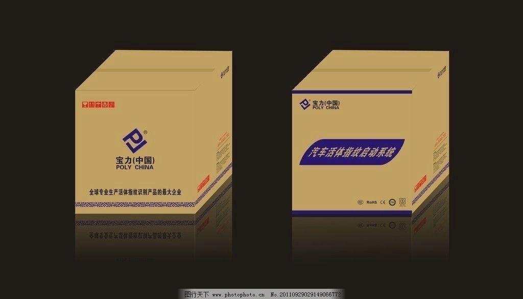 外包装箱图片,指纹启动 包装设计 广告设计 矢量-图行