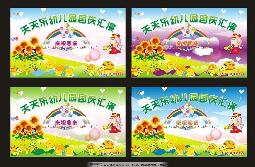 学校背景 幼儿园文艺汇演 演出背景 舞台背景 幼儿园舞台背景 国庆节