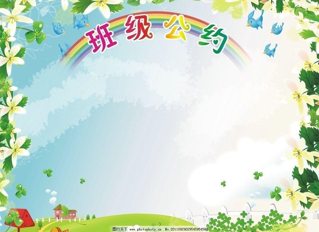 班级公约 卡通 幼儿园 榜 花 广告设计 矢量 cdr
