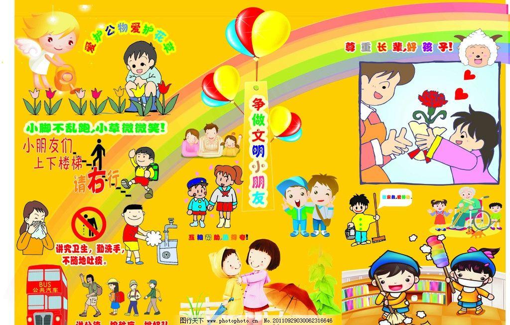 幼儿园创文明海报 幼儿园 争做文明 小朋友 海报设计 广告设计 矢量